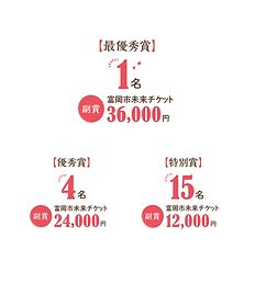 富岡市フォトコンテスト入賞3_2.png
