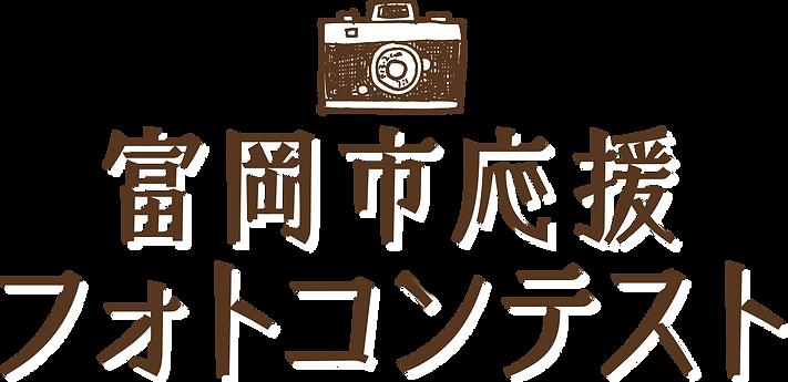 富岡市応戦フォトコンテストtitle1.png