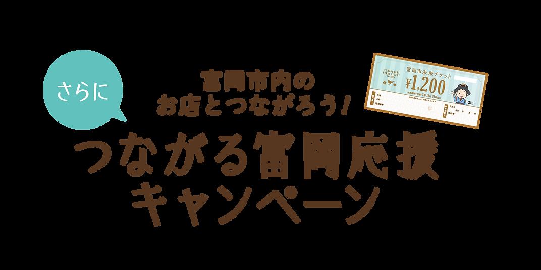 富岡市フォトコンテストさらにつながる.png