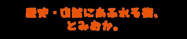 妙義神社SP_title.png
