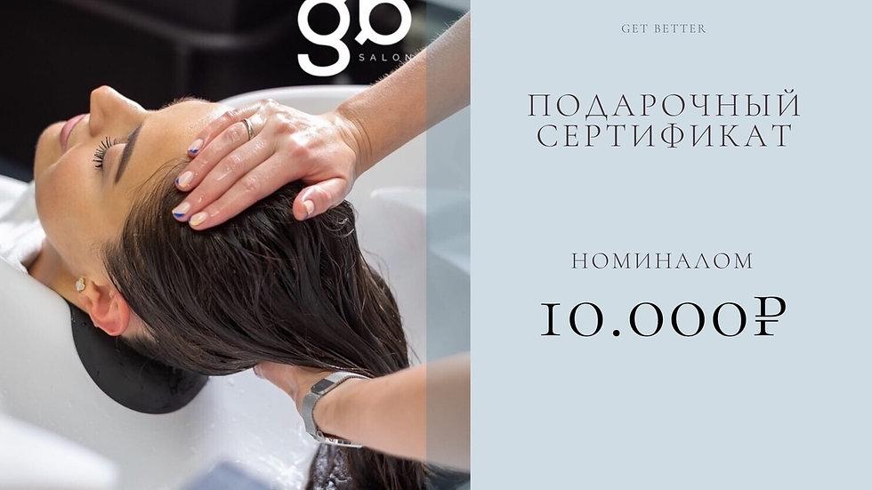 Подарочный сертификат номиналом 10.000р