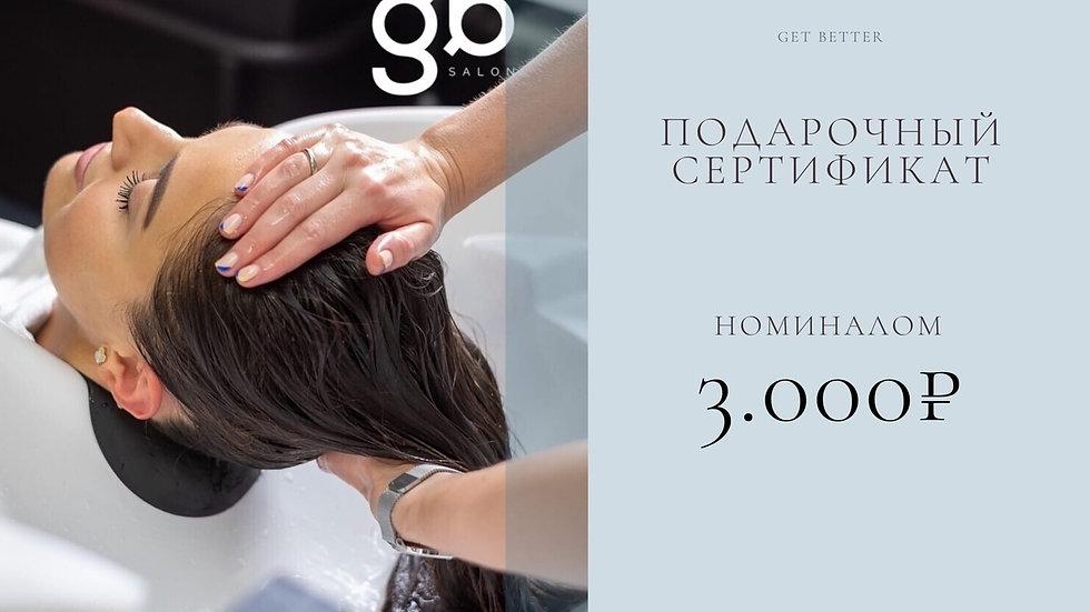 Подарочный сертификат номиналом 3.000р