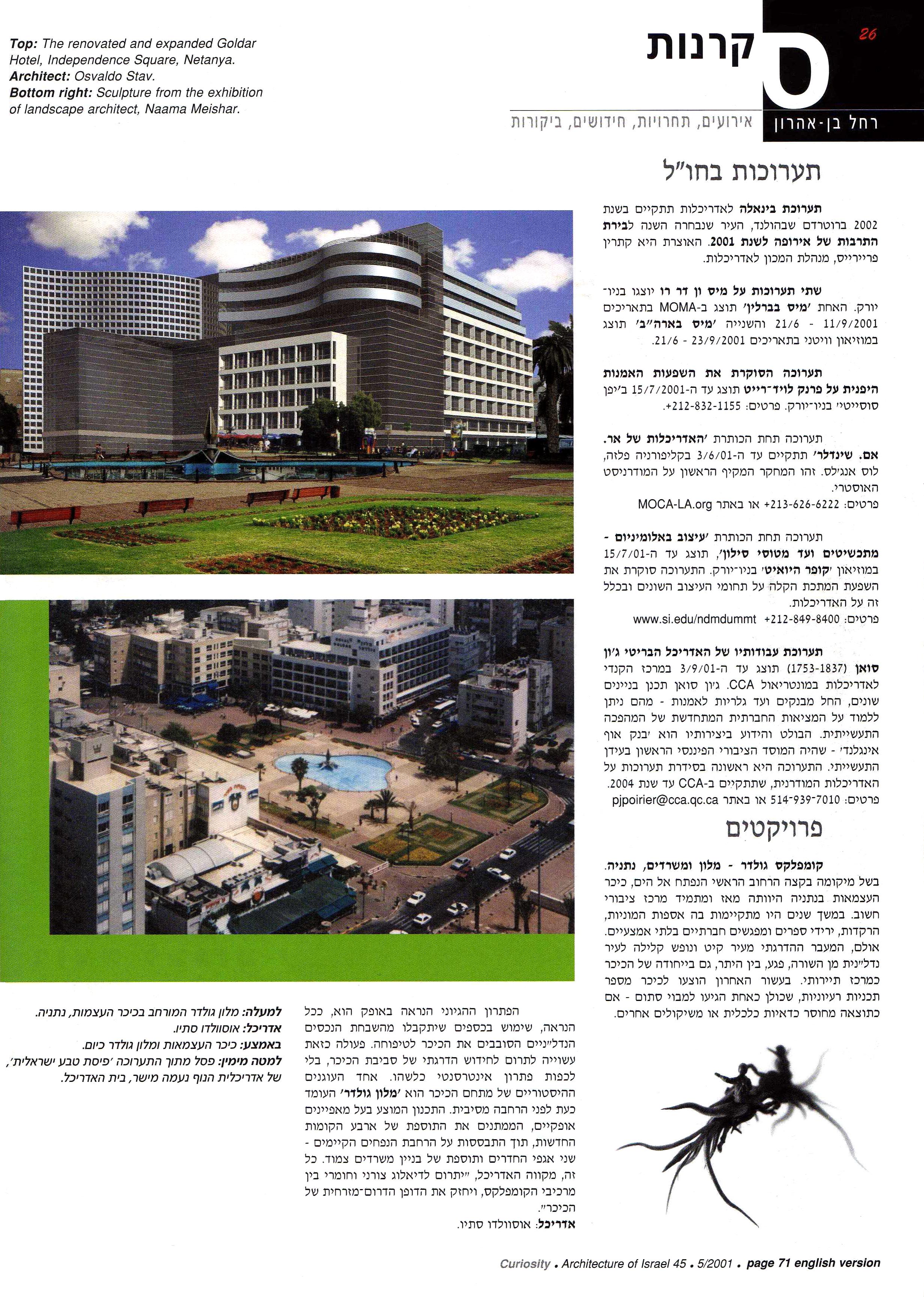 Goldar Hotel - Netanya