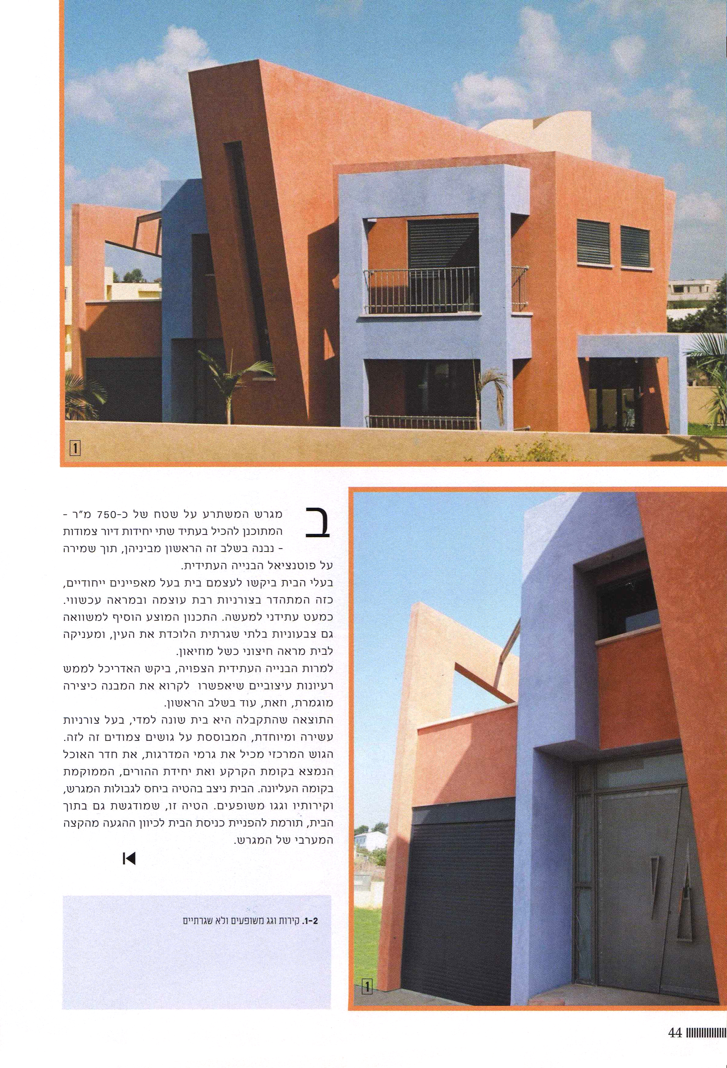 House Kadima