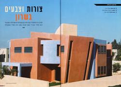 House - Kadima