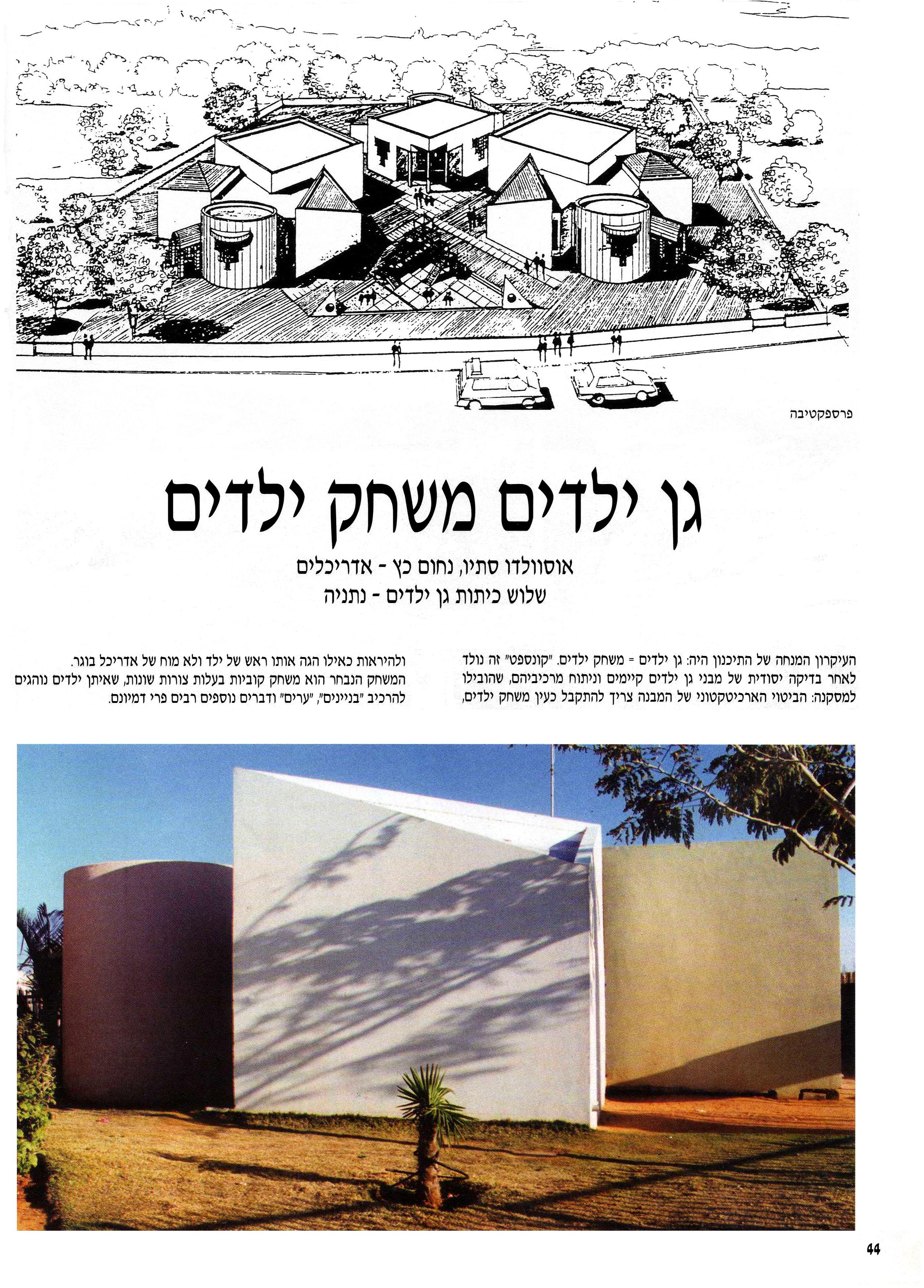 Kindergarten - Netanya