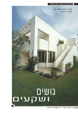 House - Herev Laet
