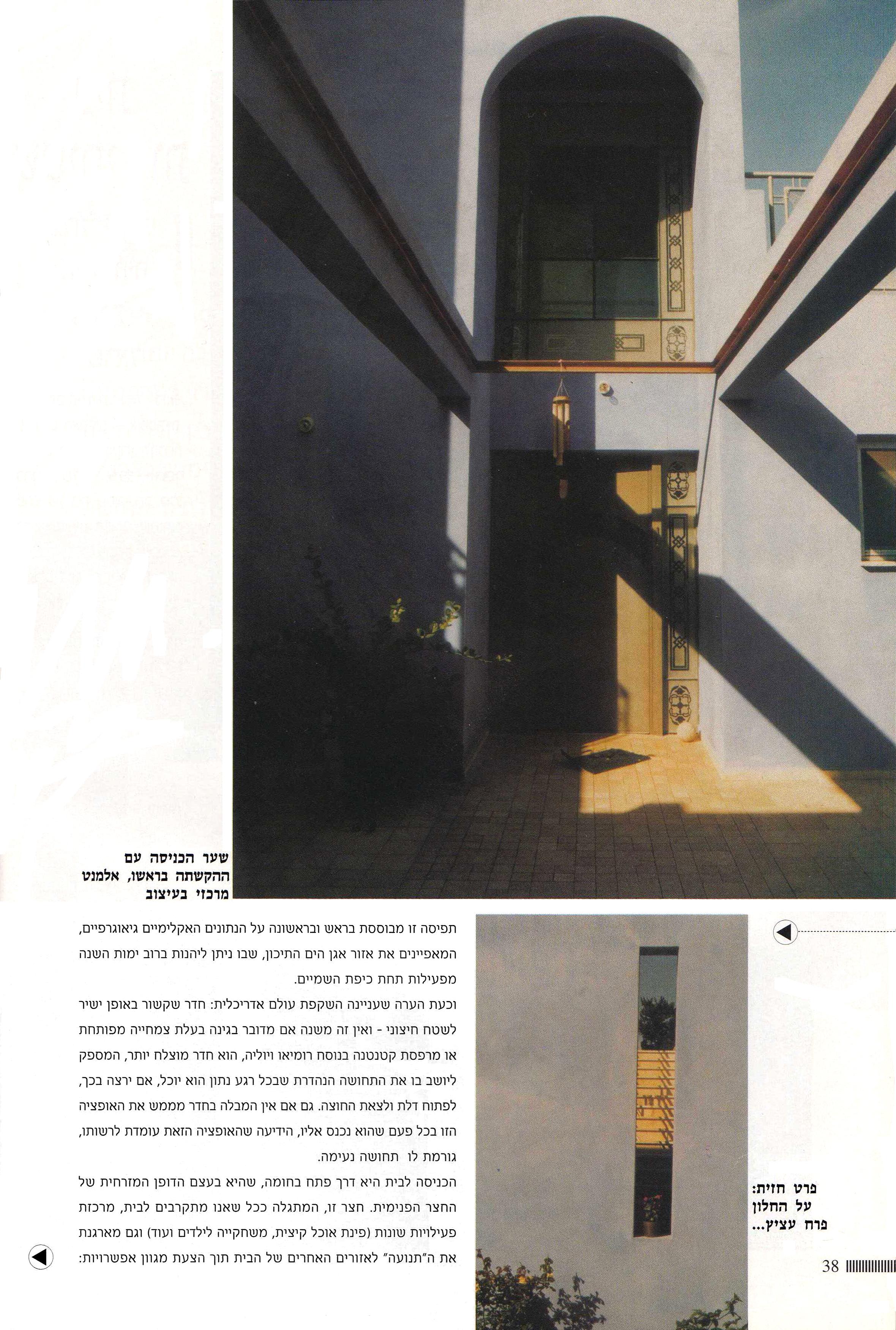 House - Beit Hanania
