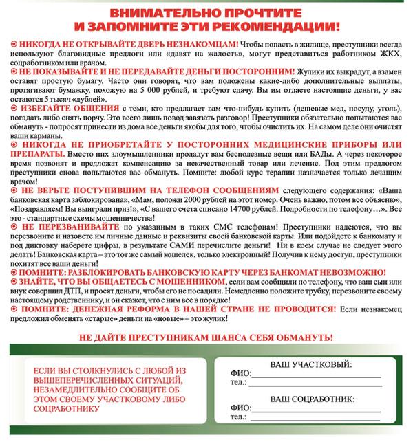 для пенсионеров_1 СТОРОНА.jpg