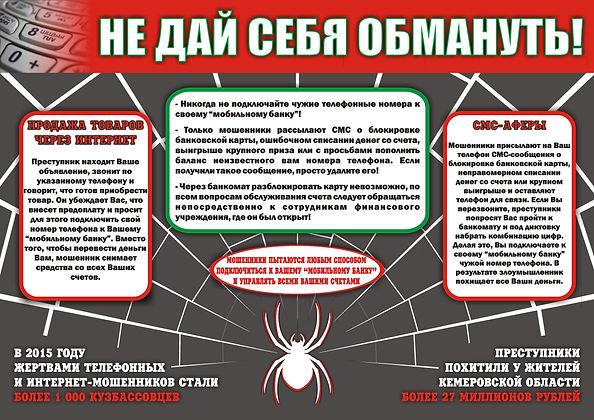 новый плакат НСО_А3.jpg