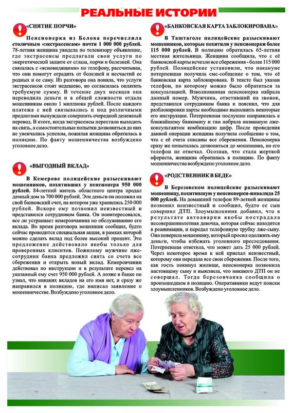 для пенсионеров_2 СТОРОНА.jpg