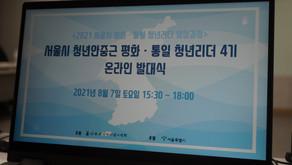 2021 서울시 청년 안중근 평화·통일 청년리더 4기 온라인 비대면 발대식