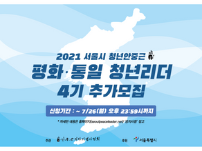 [추가모집] 2021 서울시 청년안중근 평화·통일 청년리더 4기 모집