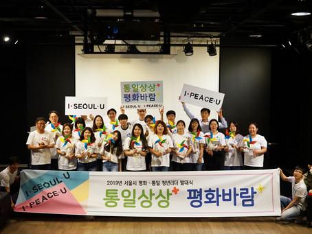 2019 서울시 평화·통일 청년리더 1기 발대식