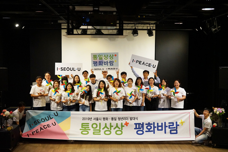 평화통일 청년리더 발대식 단체사진.jpg