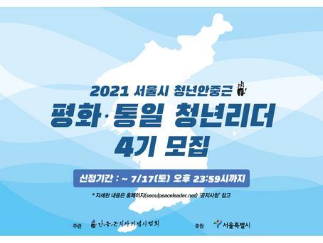 2021 서울시 청년안중근 평화·통일 청년리더 4기 모집