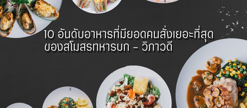 10 อันดับอาหารที่มียอดคนสั่งเยอะที่สุด (สโมสรทหารบก วิภาวดี)