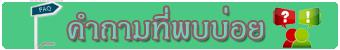 FAQ_PNG.png