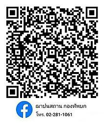 คิวอาร์โค๊ตเฟสบุ๊ค_200708.jpg