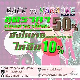 สำเนาของ karaoke1.jpg