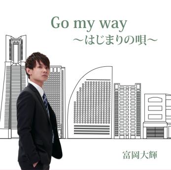 Go my way〜はじまりの唄〜