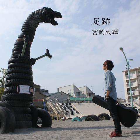 足跡(2019Acoustic.ver)