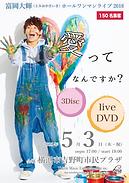 D4_愛ってなんですか?_DVD.png