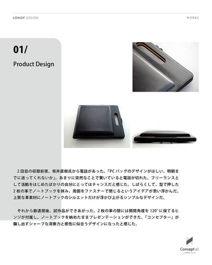 Product Design PC Tray Case