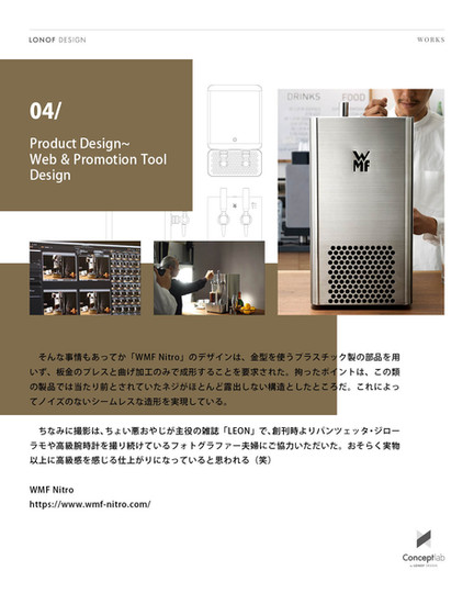 Product & Promotion Tool Design|WMF Nitro