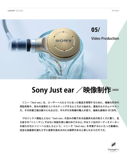 Video Production|Sony Just ear