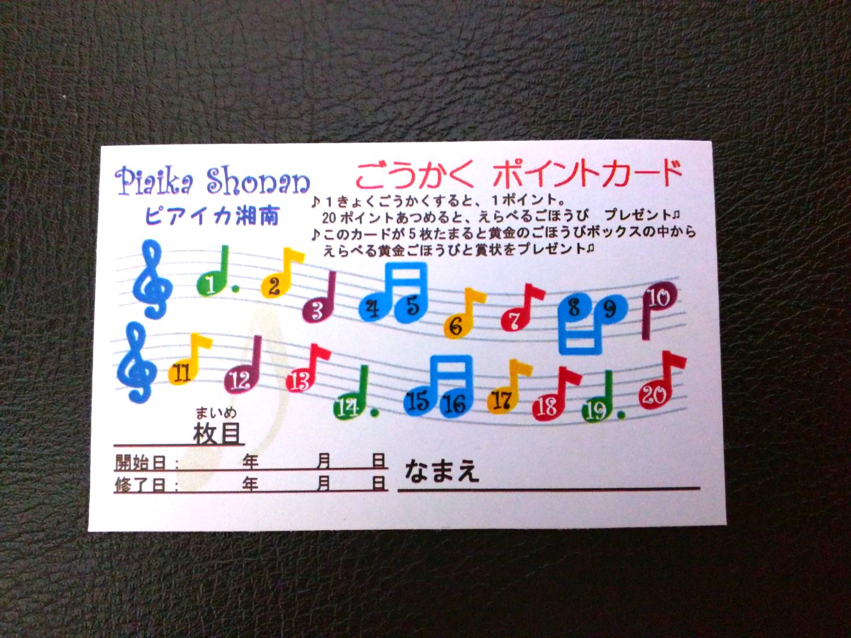 藤沢市辻堂のピアノ教室 ピアイカ湘南 合格ポイントカード_edited