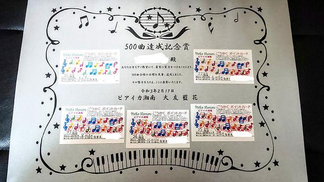 500曲達成記念賞 銀の賞状【藤沢市のピアノ教室 ピアイカ湘南】
