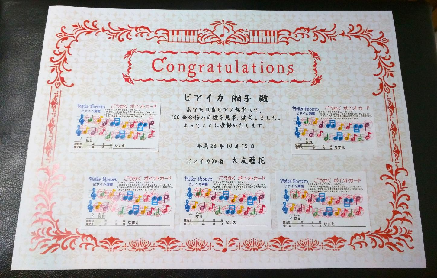 藤沢市辻堂のピアノ教室 ピアイカ湘南 合格賞状