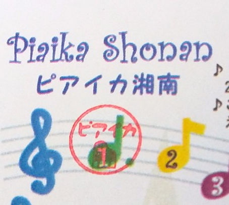 藤沢市辻堂のピアノ教室 ピアイカ湘南 ピアイカハンコ_edited.jpg