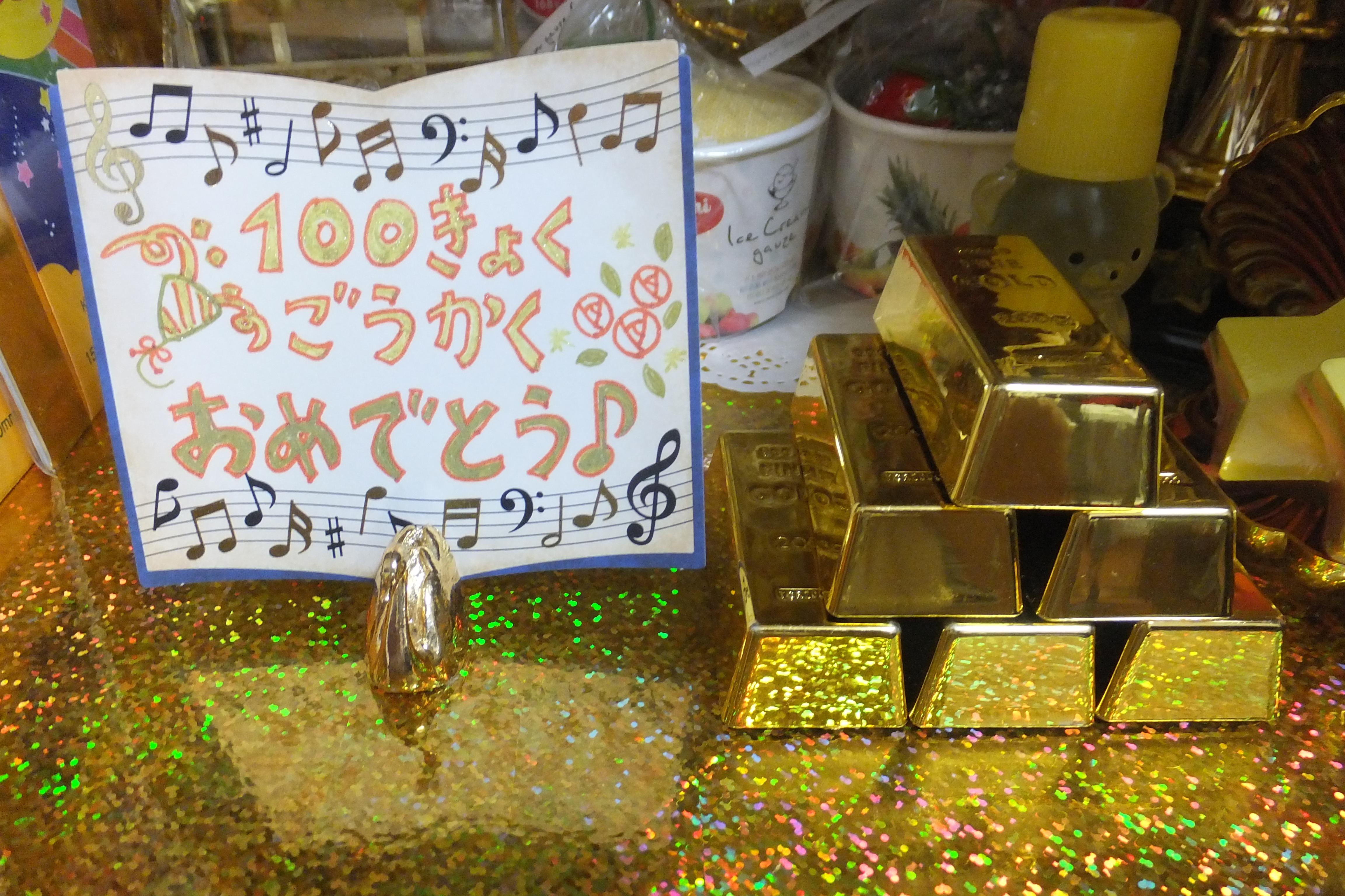 黄金のごほうびボックス(中学生まで)