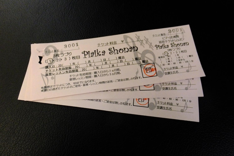 ピアイカ湘南 追加チケットレッスン 3枚つづり