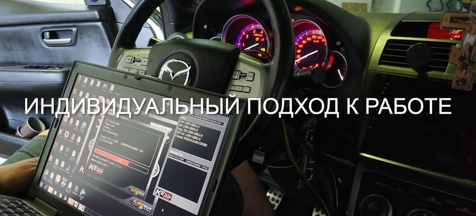 chip-tyuning-avto-mazda3.jpg