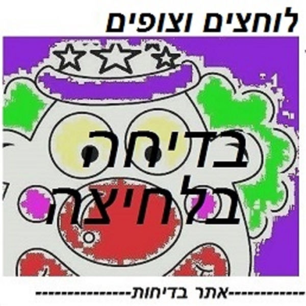תמונהה.jpg