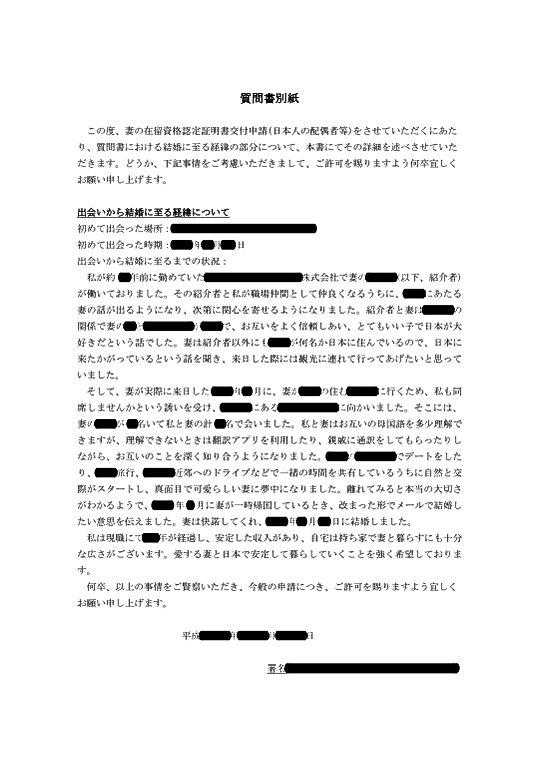 日本の在留資格(ビザ)理由書専門作成サービス