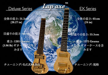 トラベルギターLap axe