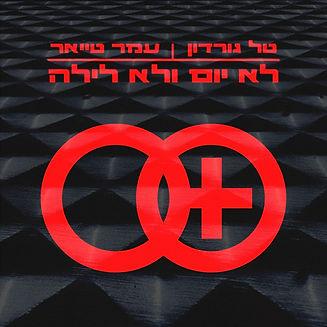LYLL-Album-cover-3000 (2) - עותק.jpg