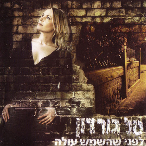 lifney_shehashemesh_ola_album.jpg