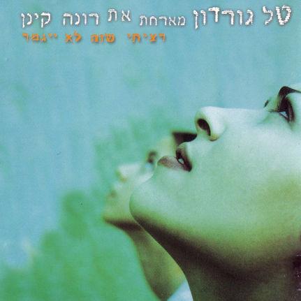 ratziti_shezelo_igamer_album.jpg