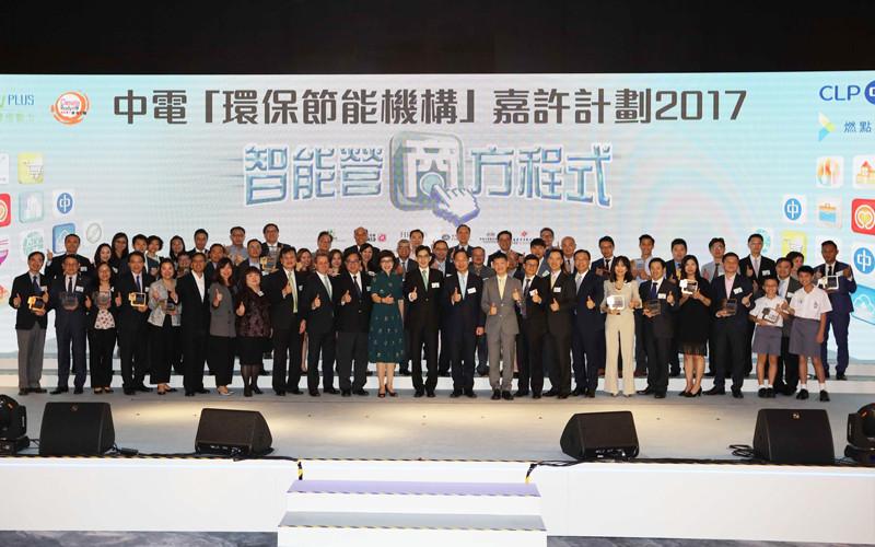 6th CLP GREENPLUS Award 2017 2.jpg