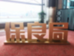 C5.08. 保良局暨幼兒園2018聯校畢業典禮 3.jpg
