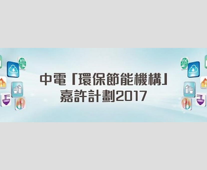 6th CLP GREENPLUS Award 2017 1.png