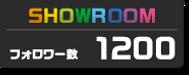 SHOWROOM ルームフォロワー数1200人