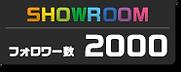 SHOWROOM ルームフォロワー数2000人