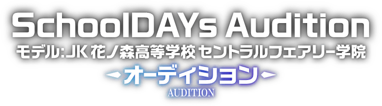 SchoolDAYs Audition モデル:JK花ノ森高等学校 セントラルフェアリー学院