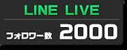 LINE LIVE フォロワー数 2000人